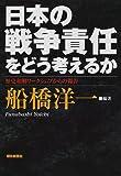 日本の戦争責任をどう考えるか―歴史和解ワークショップからの報告