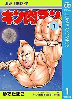 キン肉マン 1 (ジャンプコミックスDIGITAL) by [ゆでたまご]