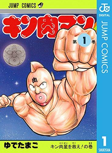 キン肉マン 1 (ジャンプコミックスDIGITAL)の詳細を見る