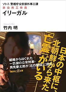 警視庁公安部外事二課 ソトニ イリーガル 非公然工作員 (講談社+α文庫)