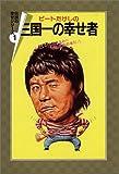 ビートたけしの三国一の幸せ者―伝説の幸せシリーズ〈1〉 (扶桑社文庫)