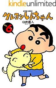 クレヨンしんちゃん : 6 (アクションコミックス)