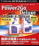 Power2Go Deluxe