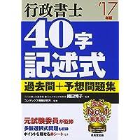 行政書士40字記述式過去問+予想問題集〈'17年版〉