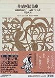 新編日本古典文学全集 (67) 井原西鶴集 (2)