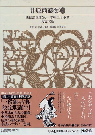 新編日本古典文学全集 (67) 井原西鶴集 (2)の詳細を見る