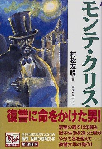 モンテ・クリスト伯 痛快世界の冒険文学 (15)の詳細を見る
