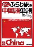 持ってて安心 ぶらり旅の中国語単語