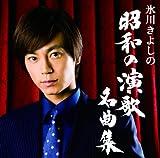 氷川きよしの昭和の演歌名曲集