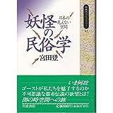 妖怪の民俗学―日本の見えない空間 (同時代ライブラリー)
