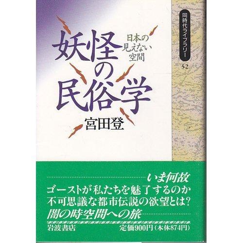 妖怪の民俗学―日本の見えない空間 (同時代ライブラリー)の詳細を見る