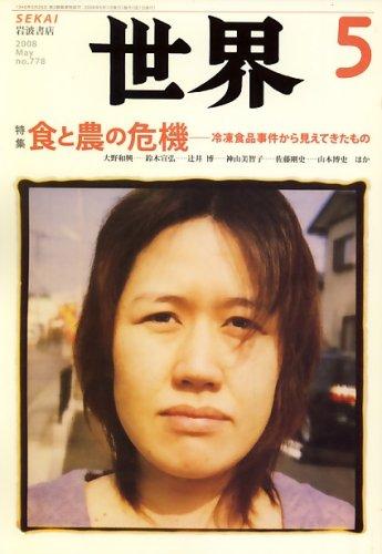世界 2008年 05月号 [雑誌]