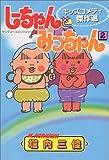 しーちゃんとみっちゃん 2 (YOUNG YOUコミックス)