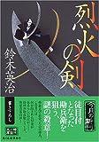 烈火の剣 (ハルキ文庫 時代小説文庫)
