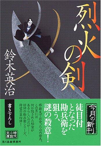 烈火の剣 (ハルキ文庫 時代小説文庫)の詳細を見る