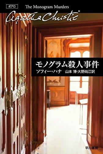 モノグラム殺人事件 (クリスティー文庫)