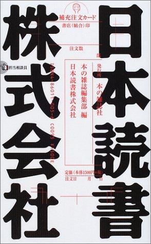 日本読書株式会社の詳細を見る