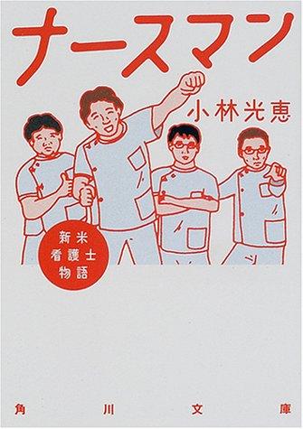 ナースマン―新米看護士物語 (角川文庫)の詳細を見る