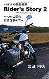 Rider's Story 2 -つかの間の自由を求めて- (静岡学術出版教養新書)