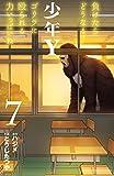少年Y(7): 少年チャンピオン・コミックス