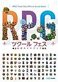 RPGツクール フェス 公式ガイドブック (ファミ通の攻略本)