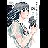 彼女とカメラと彼女の季節(2) (モーニングコミックス)