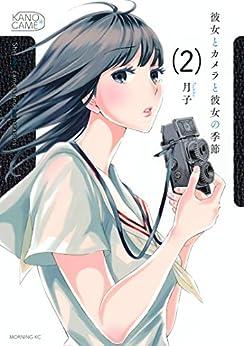 [月子]の彼女とカメラと彼女の季節(2) (モーニングコミックス)
