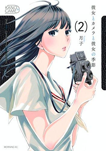 彼女とカメラと彼女の季節(2) (モーニングコミックス)の詳細を見る