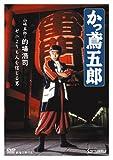 かっ鳶五郎[DVD]