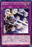 時空のペンデュラムグラフ ノーマル 遊戯王 ペンデュラム・エボリューション sd31-jp032