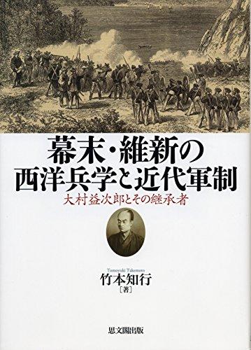 幕末・維新の西洋兵学と近代軍制