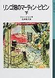 リンゴ畑のマーティン・ピピン〈下〉 (岩波少年文庫)