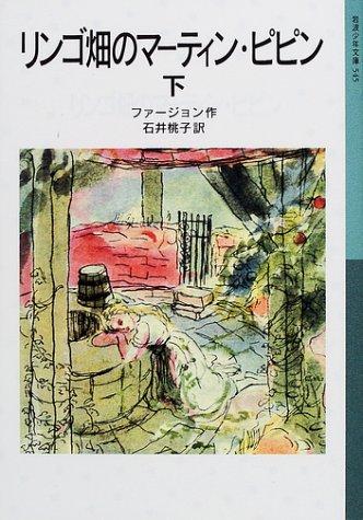 リンゴ畑のマーティン・ピピン〈下〉 (岩波少年文庫)の詳細を見る