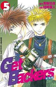 GetBackers-奪還屋-(5) (週刊少年マガジンコミックス)