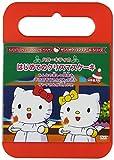 ハローキティのはじめてのクリスマスケーキ [DVD] サンリオ