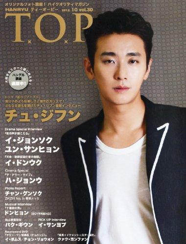 月刊『韓流 T.O.P』2013/10月号-特集!チュ・ジフ...