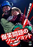 2011年度版 漫才 爆笑問題のツーショット~2010年総決算~ [DVD]