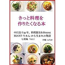 きっと料理を作りたくなる本~七重編~Vol.1: 中目黒で22年、料理教室&BistrotRIANT-りあん-から生まれた物語 きっと料理を作りたくなる本〜七重編〜