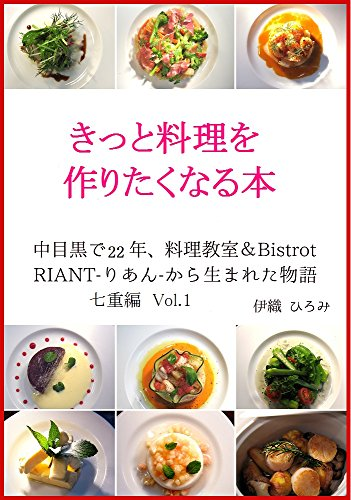 きっと料理を作りたくなる本~七重編~Vol.1: 中目黒で22年、料理教室&BistrotRIANT-りあん-から生まれた物語 きっと料理を作りたくなる本〜七重編〜の詳細を見る