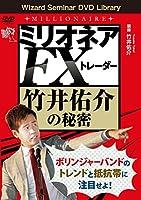 ミリオネアFXトレーダー 竹井佑介の秘密 (<DVD>)