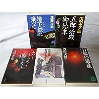浅田次郎 文庫 5冊セット (文庫古書セット)