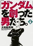 「ガンダム」を創った男たち。  / 大和田 秀樹 のシリーズ情報を見る