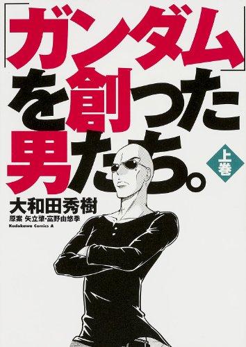 「ガンダム」を創った男たち。 上巻 (カドカワコミックス・エース)の詳細を見る