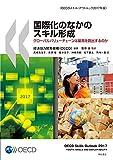 国際化のなかのスキル形成――グローバルバリューチェーンは雇用を創出するのか〈OECDスキル・アウトルック2017年版〉