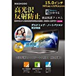 "WASHODO iiyama ProLite T1531SAW-5対応 15.0""液晶保護フィルム 指紋防止 反射防止 電磁波カット"