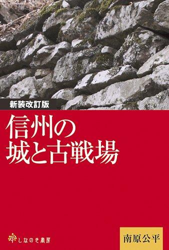 新装改訂版 信州の城と古戦場