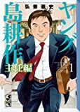 ヤング島耕作 主任編(1) (講談社漫画文庫)