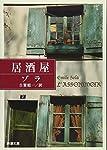 居酒屋 (新潮文庫 (ソ-1-3))