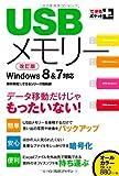 できるポケット+ USBメモリー 改訂版 Windows 8&7対応 (できるポケット+シリーズ)