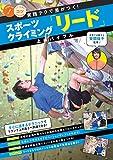 スポーツクライミング 「リード」 上達バイブル 実践テクで差がつく! (コツがわかる本!)
